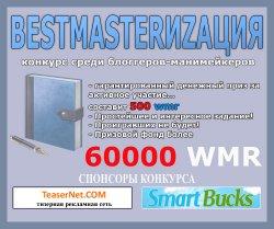 BestMasterиZация 2010. Конкурс для блоггеров-манимейкеров.