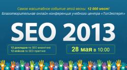 Грандиозная онлайн-конференция «SEO 2013» пройдет на днях!